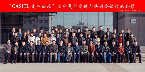 """宁夏大学图书馆成功举办""""cashl走入西北""""宣传与培训会议(图)"""