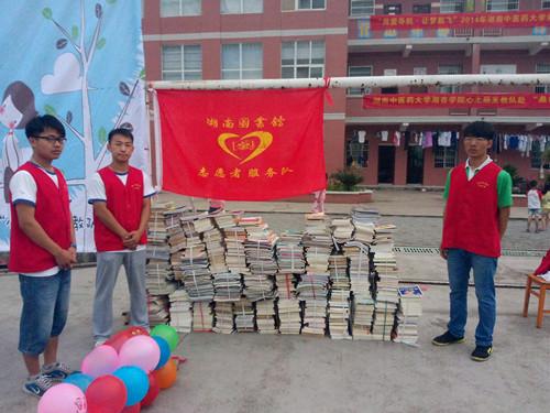 e线图情-湖南图书馆湘图志愿者服务队赴桑植县援建